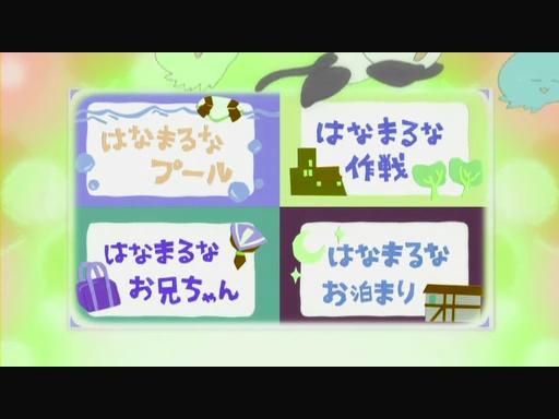 はなまる幼稚園 第05話「はなまるな探偵団/はなまるな初恋」.flv_001434015