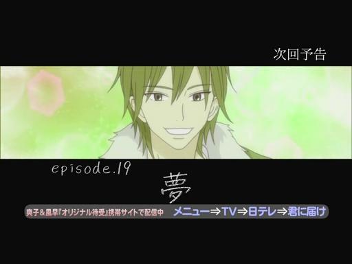 君に届け 第18話「千鶴の恋」.flv_001360192