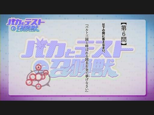 バカとテストと召喚獣 第09話「キスとバストとポニーテール」.flv_000639930