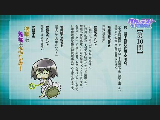 バカとテストと召喚獣 第09話「キスとバストとポニーテール」.flv_001437060