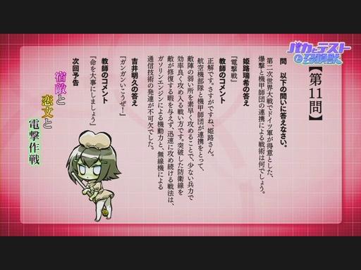 バカとテストと召喚獣 第10話「模試と怪盗とラブレター」.flv_001437644
