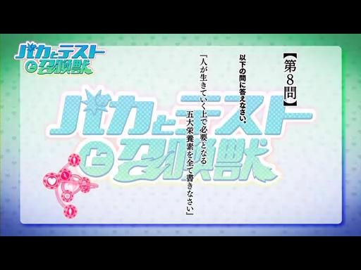 バカとテストと召喚獣 第11話「宿敵と恋文と電撃作戦」.flv_000694735