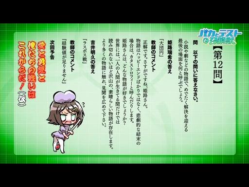バカとテストと召喚獣 第11話「宿敵と恋文と電撃作戦」.flv_001436977