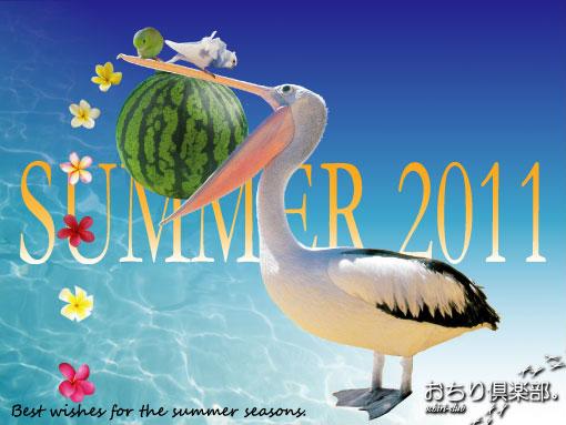 summer2011