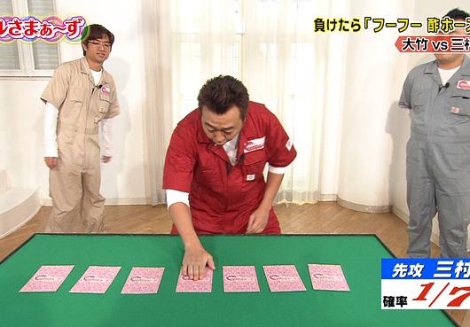 マルさまぁ~ず 「大竹に何とかやらせたい7のコト!」