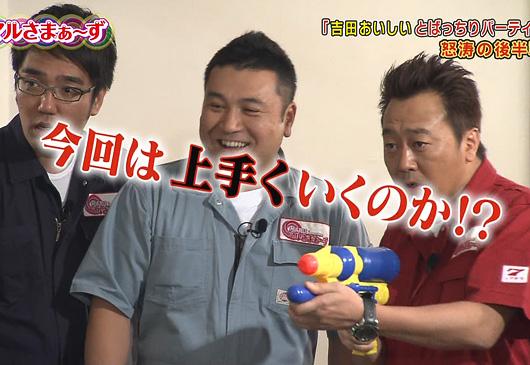 マルさまぁ~ず 「吉田おいしい とばっちりパーティー」
