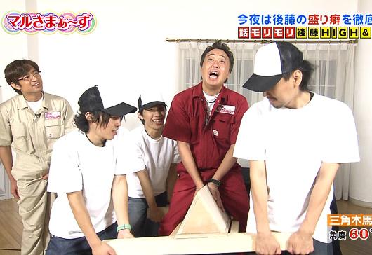 マルさまぁ~ず 「話モリモリ後藤HIGH&LOW」