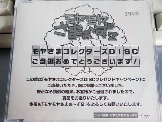 モヤさまコレクターズDISC