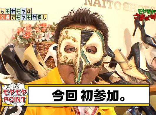 モヤモヤさまぁ~ず2 「東中野」