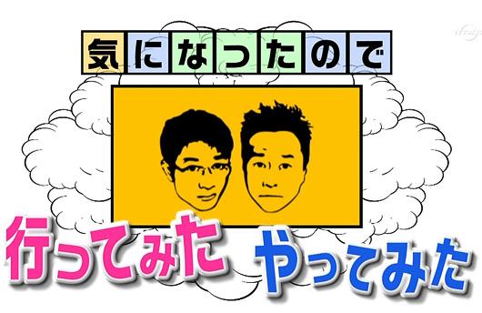モヤモヤさまぁ~ず2 「北参道」