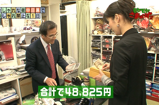 モヤモヤさまぁ~ず2 「中目黒」