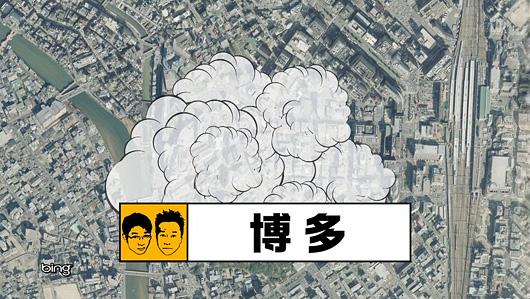 モヤモヤさまぁ~ず2 「博多」