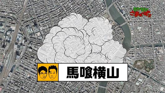 モヤモヤさまぁ~ず2 - 浅草橋周辺