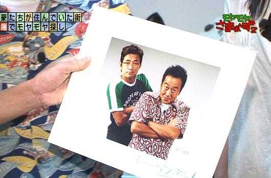 モヤモヤさまぁ~ず2 「田端」