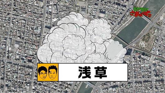 モヤモヤさまぁ~ず2 「浅草」