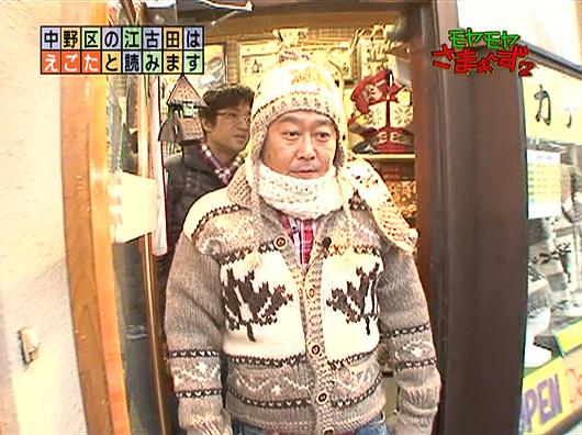 モヤモヤさまぁ~ず2 「江古田②」