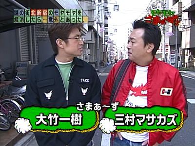 モヤモヤさまぁ~ず2 「北新宿」