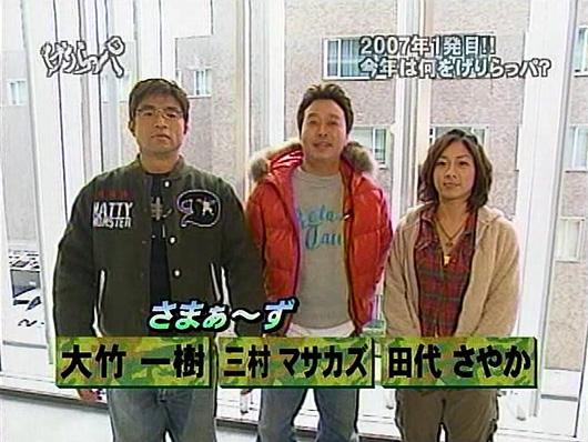 げりらっパ 2007