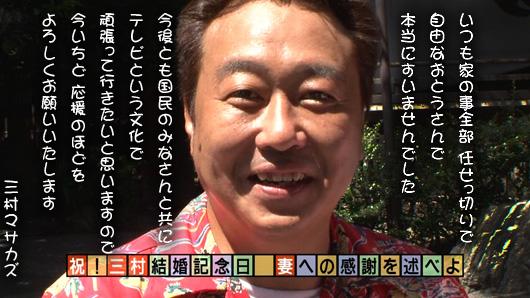 mimura_kannsya-s.jpg