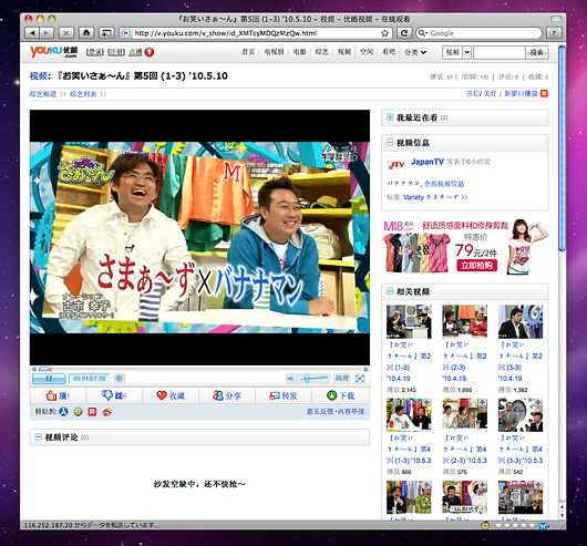 JapanTV?