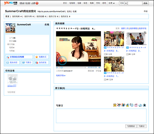 youku_account.jpg