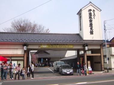 政宗記念館