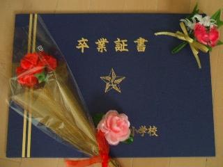 卒業0324