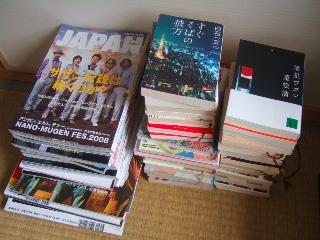 処分雑誌たち