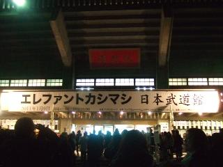 エレカシ武道館