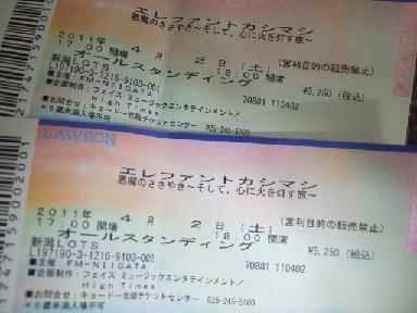 エレカシ新潟2011