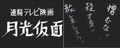 月光仮面(58)