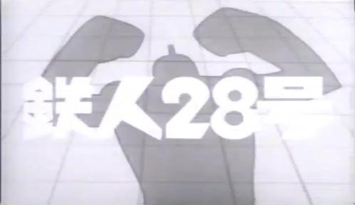 鉄人28号(63-5)