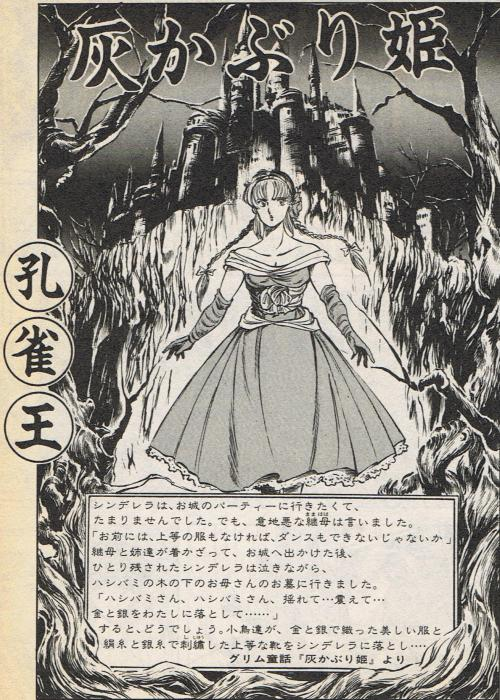 灰かぶり姫