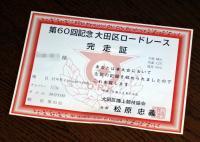 大田区ロードレース1