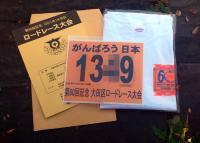 大田区ロードレース