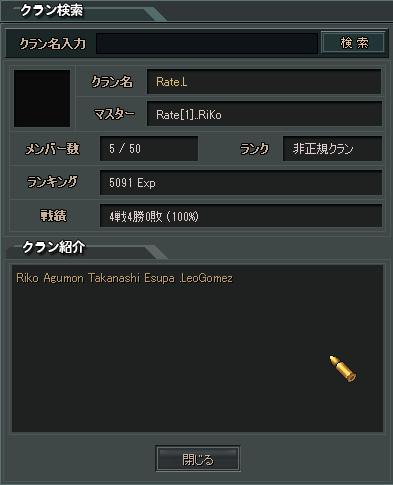クラン紹介文