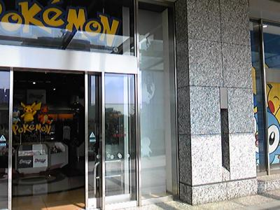ポケモンセンター東京