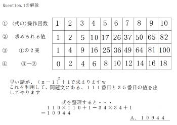 数列の解答(No.1のみ)