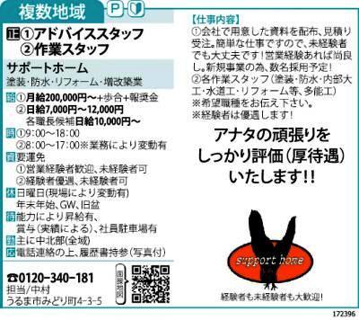 B笆繧オ繝昴・繝医・繝シ繝笆107228_convert_20130129114557