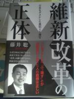 維新・改革の正体01