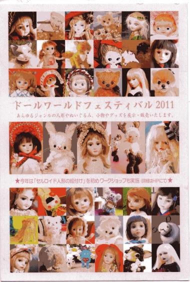 dorufesu2011_SP0000.jpg