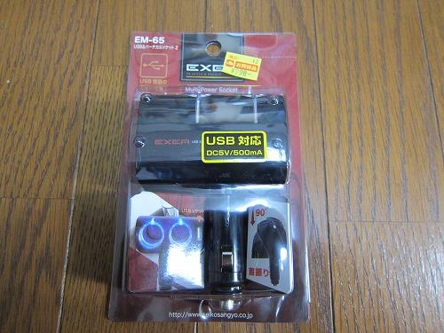 USB&バーチカルソケット