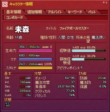 mabinogi_2011_06_27_016.jpg