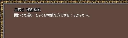 mabinogi_2011_09_21_007.jpg
