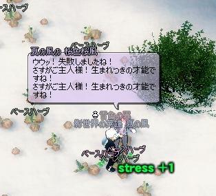 mabinogi_2011_09_21_012.jpg