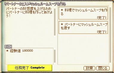 mabinogi_2011_09_23_016.jpg