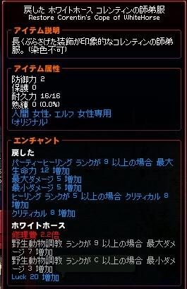 mabinogi_2011_10_30_003.jpg
