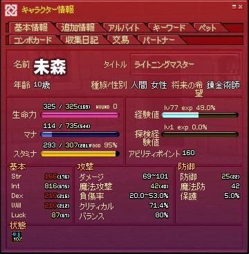 mabinogi_2011_11_06_041.jpg