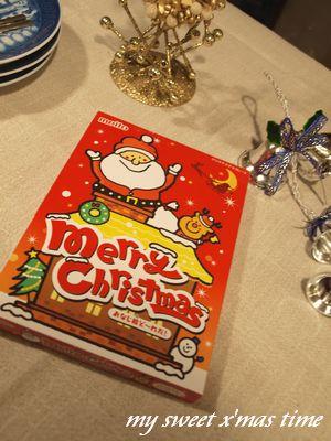 クリスマス2010-19-1