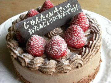 チョコクリームのお誕生日ケーキ